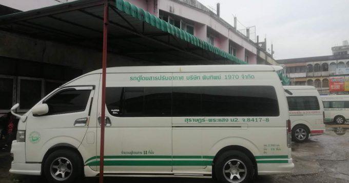 เว็บรวมข้อมูลเส้นทางรถตู้ รถมินิบัส รถทัวร์ เรือเฟอรี่ทั่วประเทศไทย